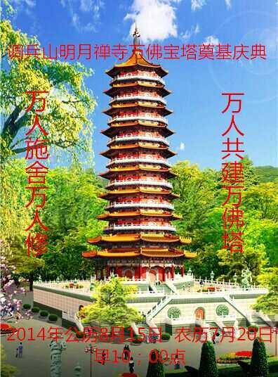 公历8月15日明月禅寺举行万佛宝塔奠基庆典